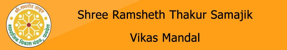 Shree Ramsheth Thakur Samajik Vikas Mandal